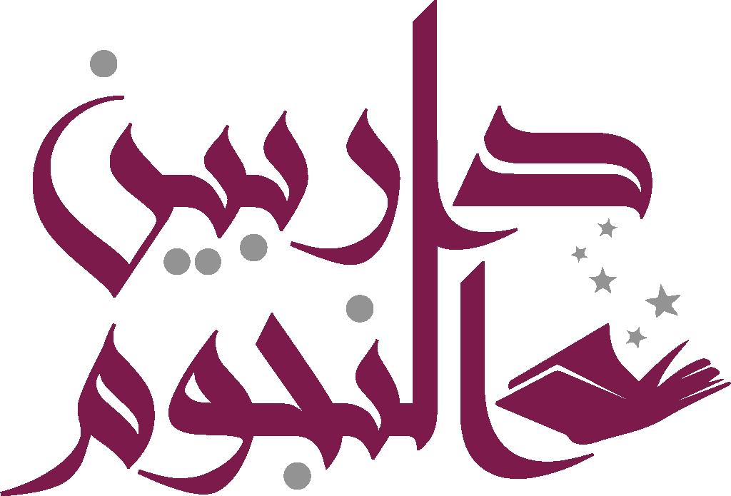 شعار دار بين النجوم